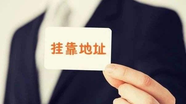注册厦门公司地址挂靠需要注意什么?