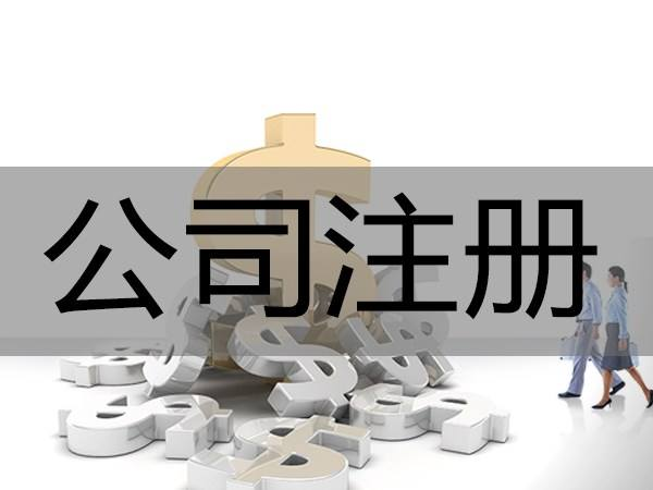 注册厦门自贸区公司需要准备哪些材料?