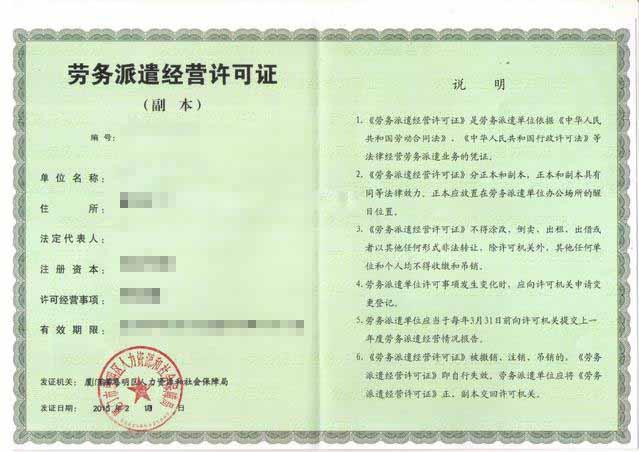 2019最新劳务派遣经营许可证申请