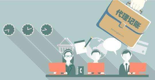 厦门代理记账的服务内容及收费标准