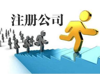 厦门湖里区劳务派遣公司注册(最新流程)