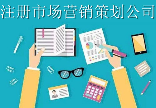 注册市场营销策划公司-提供公司注册流程和费用与条件及资料