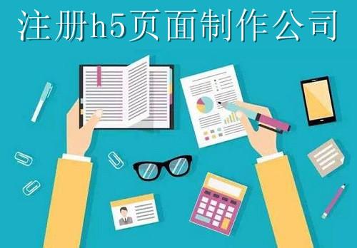 注册h5页面制作公司-提供公司注册流程和费用与条件及资料