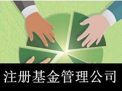 最新厦门基金管理公司注册流程