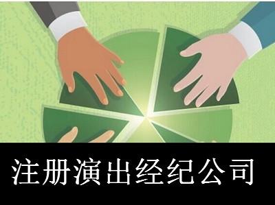 注册演出经纪公司-提供公司注册流程和费用与条件及资料