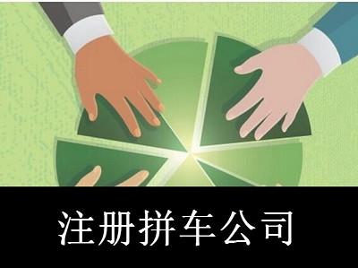 最新厦门拼车公司注册流程