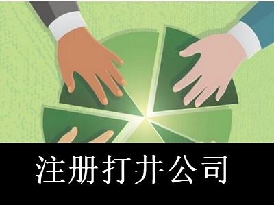 注册打井公司-提供公司注册流程和费用与条件及资料