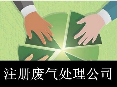 注册废气处理公司-提供公司注册流程和费用与条件及资料