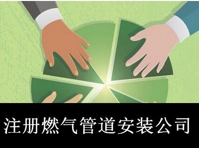 最新厦门燃气管道安装公司注册流程