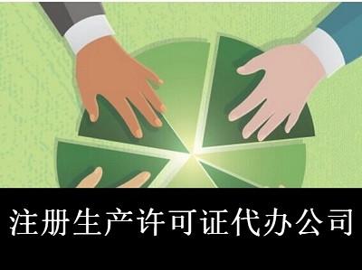 注册生产许可证代办公司-提供公司注册流程和费用与条件及资料