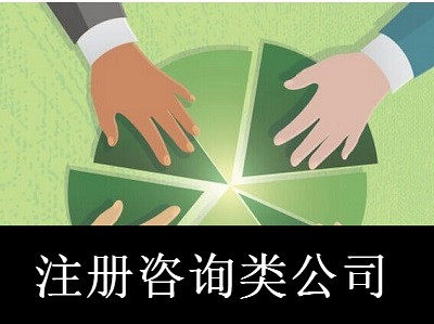 注册咨询类公司-提供公司注册流程和费用与条件及资料