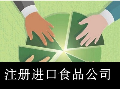 注册进口食品公司-提供公司注册流程和费用与条件及资料