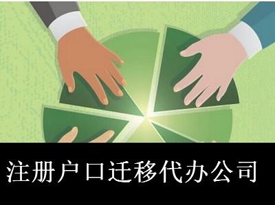 最新厦门户口迁移代办公司注册流程