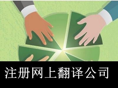 最新厦门网上翻译公司注册流程