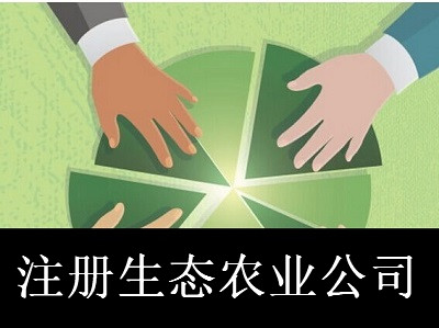最新厦门生态农业公司注册流程