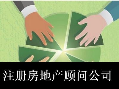 最新厦门房地产顾问公司注册流程