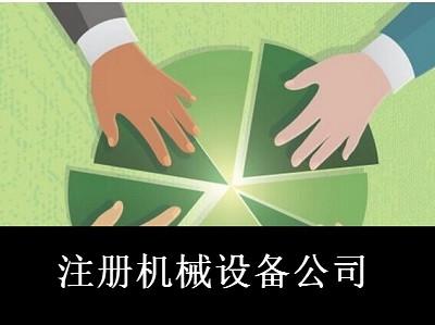 最新厦门机械设备公司注册流程