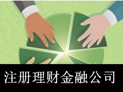 最新厦门理财金融公司注册流程