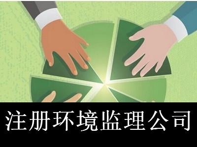 注册环境监理公司-提供公司注册流程和费用与条件及资料