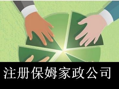 注册保姆家政公司-提供公司注册流程和费用与条件及资料