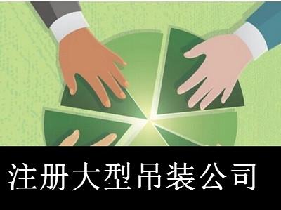 注册大型吊装公司-提供公司注册流程和费用与条件及资料
