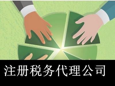 最新厦门税务代理公司注册流程