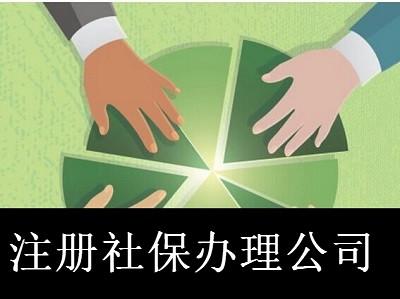 最新厦门社保办理公司注册流程