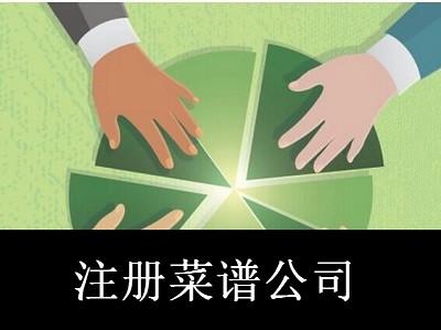 注册菜谱公司-提供公司注册流程和费用与条件及资料