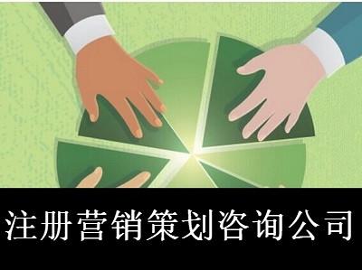 最新厦门营销策划咨询公司注册流程
