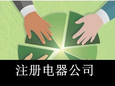 最新厦门电器公司注册流程