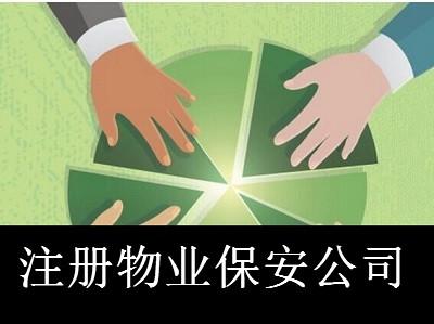 最新厦门物业保安公司注册流程