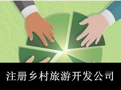 最新厦门乡村旅游开发公司注册流程