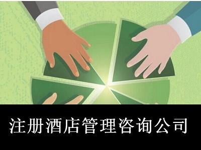 注册酒店管理咨询公司-提供公司注册流程和费用与条件及资料