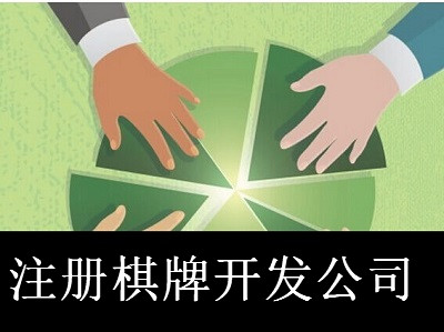 最新厦门棋牌开发公司注册流程