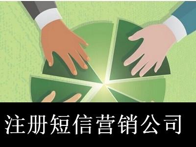 最新厦门短信营销公司注册流程