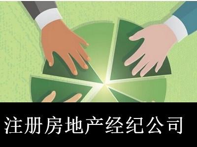 最新厦门房地产经纪公司注册流程