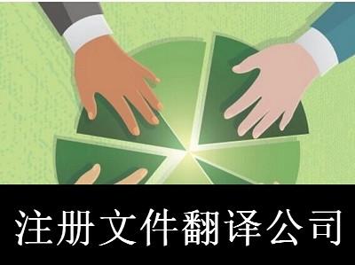 最新厦门文件翻译公司注册流程