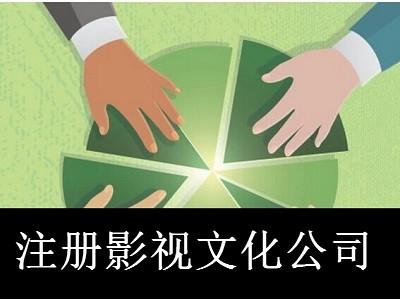 注册影视文化公司-提供公司注册流程和费用与条件及资料