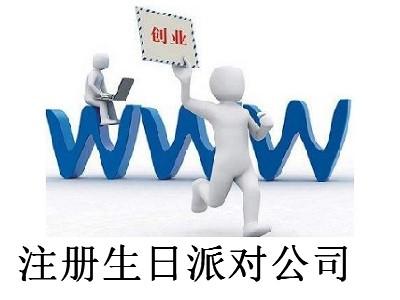注册生日派对公司-提供公司注册流程和费用与条件及资料