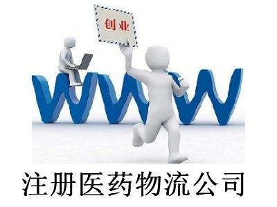 最新厦门医药物流公司注册流程