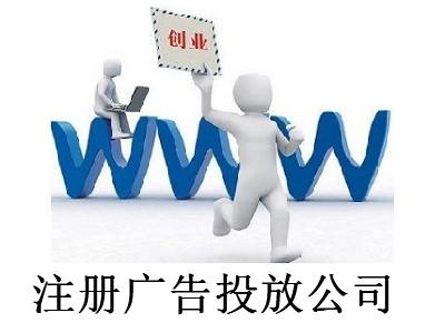最新厦门广告投放公司注册流程