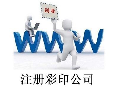 最新厦门彩印公司注册流程