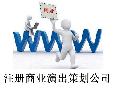 最新厦门商业演出策划公司注册流程