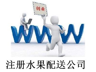 注册水果配送公司-提供公司注册流程和费用与条件及资料