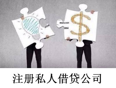 最新厦门私人借贷公司注册流程