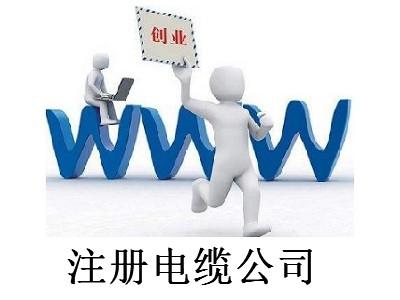 注册电缆公司-提供公司注册流程和费用与条件及资料