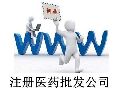 最新厦门医药批发公司注册流程