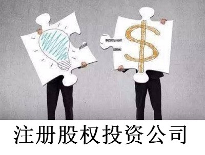 最新厦门股权投资公司注册流程