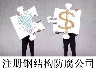 注册钢结构防腐公司-提供公司注册流程和费用与条件及资料