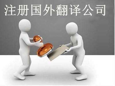 最新厦门国外翻译公司注册流程
